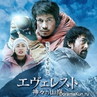 Everest: Kamigami no Itadaki