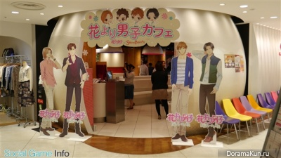 cafe Hana Yori Dango