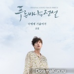 The Legend of the Blue Sea OST Part.3