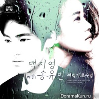 Baek Ji Young & Song Yoo Bin – Garosugil At Dawn