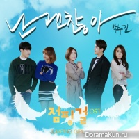 Park Soo Jin - I'm Fine (Jumping Girl OST)
