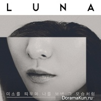 Luna (f(x)) – Don't Cry For Me