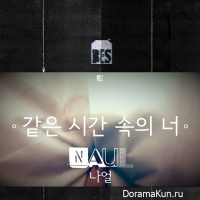 Naul (Brown Eyed Soul) - You From The Same Time