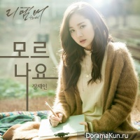 Jane Jang - Don't you Know (Remember OST Part 4)