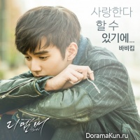 Bobby Kim - Cuz I could say I Love You (Remember OST Part 6)