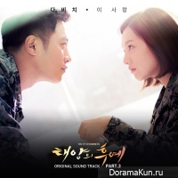 Descended from the Sun OST Part 3