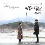 Uncontrollably Fond OST Part.3