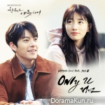 Uncontrollably Fond OST Part.4