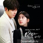 Uncontrollably Fond OST Part.7