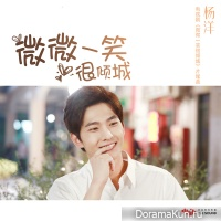 Weiwei's Beautiful Smile OST Part.1