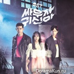 Bring It On, Ghost OST