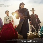 The Joseon Shooter