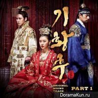 Empress Ki OST Part 1