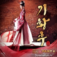 Empress Ki OST Part 2