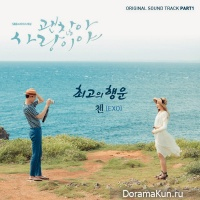 Its Okay, Its Love OST Part 1