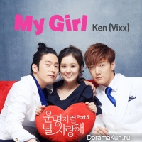 Fated to love you OST Part 5