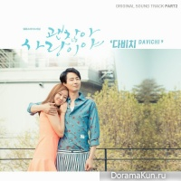 Its Okay, Its Love OST Part 2