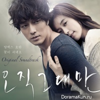 Only You OST