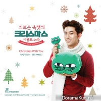 Taecyeon (2PM) - Christmas With You