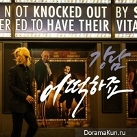 Kangnam (M.I.B) - What Do I Do