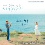 Chen (EXO) – It's Okay, That's Love OST Part.1