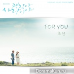 Wheesung - It's Okay, It's Love OST Part.4
