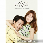Various Artists – It's Okay, It's Love OST Vol.2
