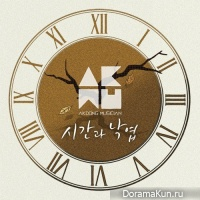 Akdong Musician – Time And Fallen Leaves
