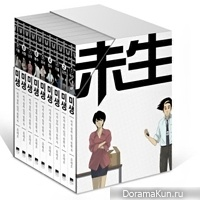 misaeng-comicbook
