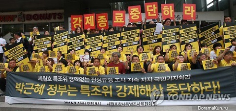 Families-of-the-victims-of-Sewol