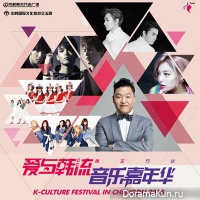 K-Culture Festival in Chengdu 2015
