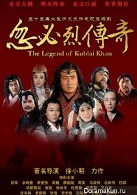 The Legend of Kublai Khan