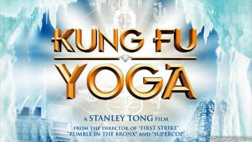 Kung Fu Yoga