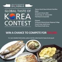 Global Taste of Korea Contest 2016