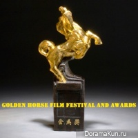 Golden Horse Film Festival and Awards