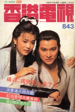 The Legend of the Condor Heroes / 射雕英雄传