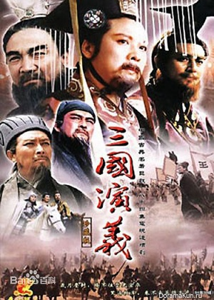 Romance of the Three Kingdoms / 三国演义