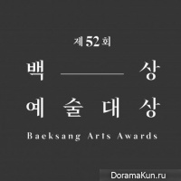 52nd Paeksang Arts Awards