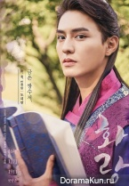 Hwarang: The Beginning/Do Ji Han
