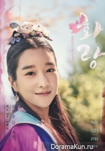 Hwarang: The Beginning/Seo Ye Ji