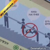 Sexual politics in South Korea's subway
