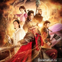 A Chinese Odyssey: Love of Eternity/大话西游之爱你一万年