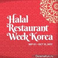 2017 Halal Restaurant Week Korea