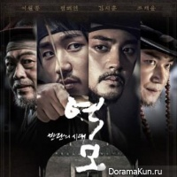 The Age Of Blood/Kim Hong Sun