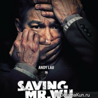 Saving Mr. Wu