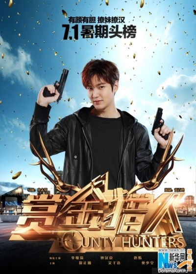 Karena Ng, Tang Yan, Lee Min Ho Concept Photos Bounty Hunters