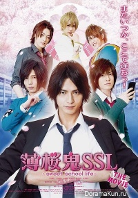 Hakuohki SSL: Sweet School Life The Movie
