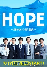 Hope ~ Kitai Zero no Shinnyu Shain