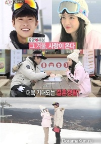 We Got Married 4 (Gong Myung & Jung Hye Sung)