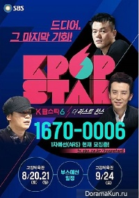 K-pop Star 6: The Last Chance